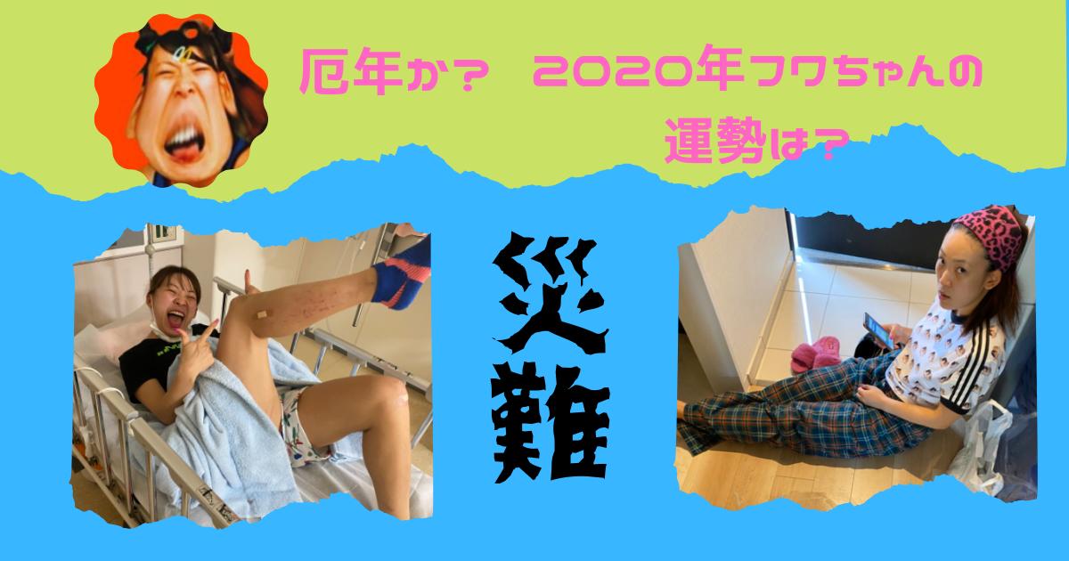 事故 ふわ ちゃん 【女芸人】「ふわちゃん」とかお笑い女のエロ画像集。身体はイイよねwwwwww(104枚)